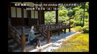 松田美緒「through the window#02 / 七夕の前に」/ Mio Matsuda through the window#2 Before TANABATA