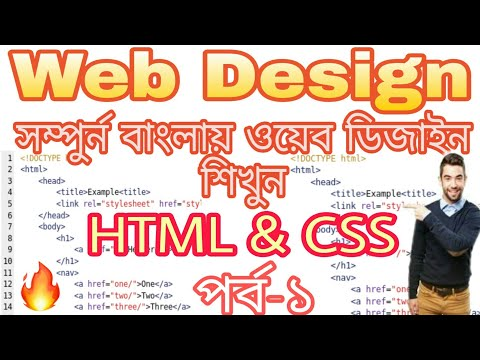 Web Design Bangla Tutorial | Html & CSS Tutorial For Beginners 2019 | Part-1 | #Web_Design_2019  | thumbnail