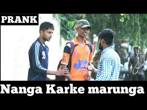 ( नंगा करके मारूंगा ) Nanga karke marunga   Prank |Prank in nagpur |2017|prank stars ngp