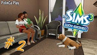 LP/Sims 3/Шоу-Бизнес/# 2/