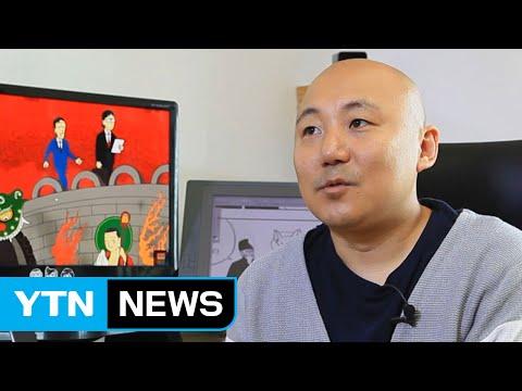 고수의 비결 - 주호민 웹툰 작가 / YTN