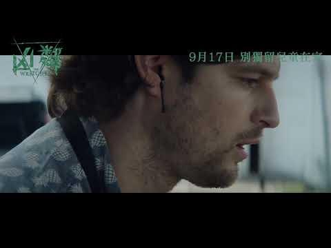 凶鄰 (Onyx版) (The Wretched)電影預告