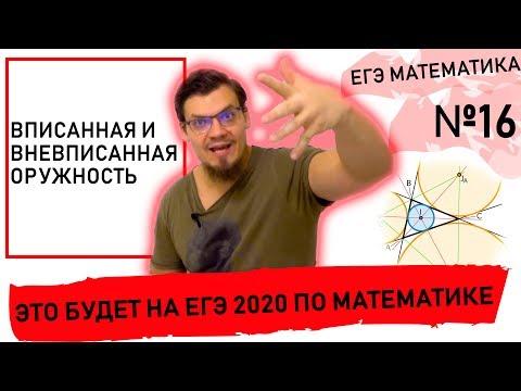 Это будет на ЕГЭ 2020 по математике. Вписанная и вневписанная окружности.