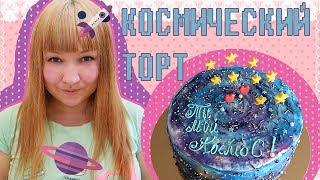 Космический торт. Делаю торт на заказ!!!