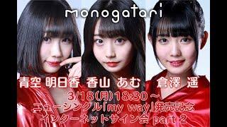 monogatari、ニューシングル『my way』リリースを記念してインターネッ...