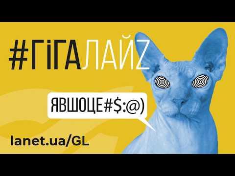 Мережа Ланет: #ГіГАЛАЙZ від Мережа Ланет – інтернет-провайдер у Києві