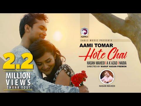 Aami Tomar Hote Chai | Hasan Mahedi | A K Azad | Nadia | Eagle Music