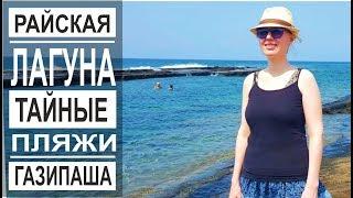 Турция: Самые красивые пляжи Аланьи. Райская лагуна. Природные бассейны. Газипаша