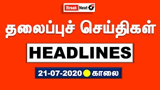 Today Headlines - BREAK NEXT தலைப்புச் செய்திகள் |Today Headline News In Tamil| Break Next [TAMIL]