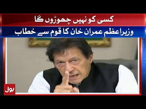 PM Imran Khan Addresses to Nation after Budget 2019