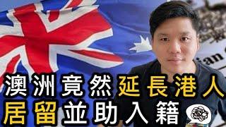 (開啟字幕)北京到底想不想港人走?可惡!澳洲停香港引渡協議,給予延長港人居留並助入籍,20200709