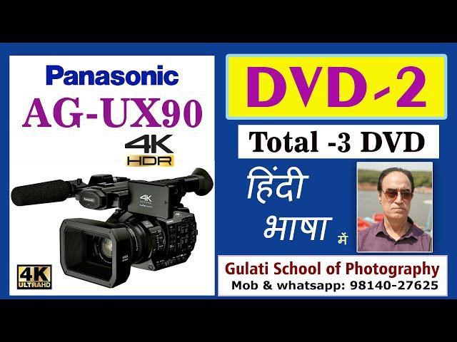 Panasonic AG-UX90 4k Camera Best Settings for Wedding Shoot | Menu Settings कोर्स हिंदी में 02 DVD