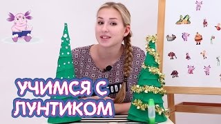 Учимся с Лунтиком - Новогодняя елка из бумаги  Поделки для детей на Новый год