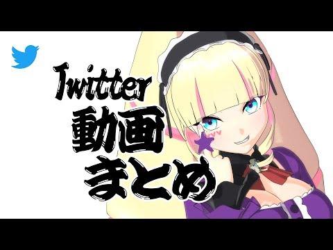 DWU 秋のツイッター専用動画まとめ祭り! 新作もあるよ【#020】