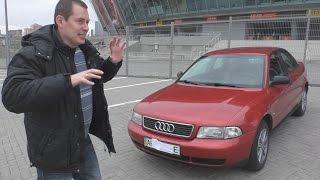 Обзор Audi A4 1.6 (B5) на автомате.