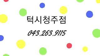 TG패션 「청주점」남성복 정장 구두 케쥬얼 쇼핑