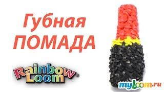ГУБНАЯ ПОМАДА лумигуруми из резинок Rainbow Loom. Урок 263 | Lipstick Rainbow Loom