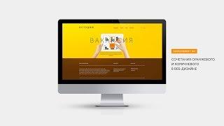 Сочетания оранжевого (коричневого) цвета в веб-дизайне (цвет #3)