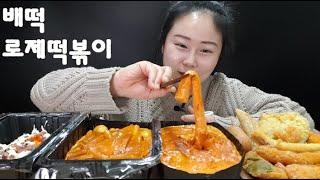 실시간편집본) 요새 굉장히 핫한 배떡 로제떡볶이(분모자,중국당면추가) 매운맛, 아주매운맛 모듬튀김 스팸마요날치주먹밥 먹방 spicy tteokbokki mukbang