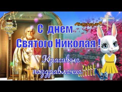 Красивое поздравление с днем Святого Николая 22 мая Николин день - Поиск видео на компьютер, мобильный, android, ios