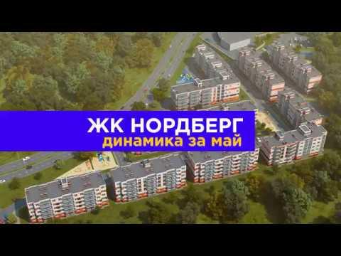 Ход строительства ЖК Нордберг в мае. Застройщик ГК КСК в Калининграде.