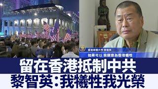 黎智英:留在香港抵制中共 支持美國制裁|新唐人亞太電視|20200531
