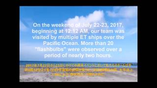ET Ship Encounter on Kujukuri Beach, Chiba Prefecture, July 22-23, 2017