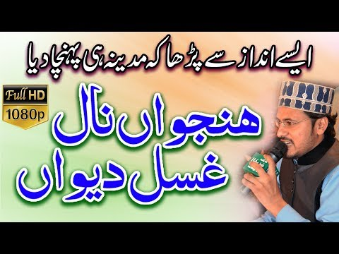 Hanjuan Nal Ghusal Diya New Naat  Full HD Video & Audio | Muhammad Humayun Qadri REC Barkati Media