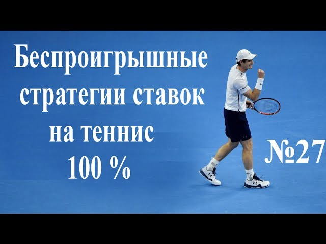 ставки и стратегии на теннис