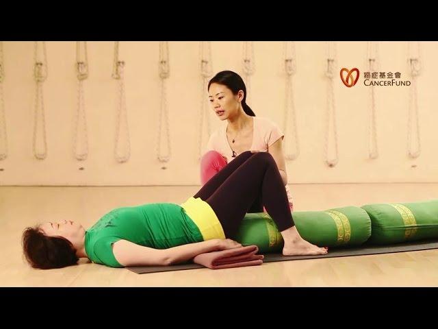 《復元瑜伽》 - 跟腰痛說再見 - 香港癌症基金會