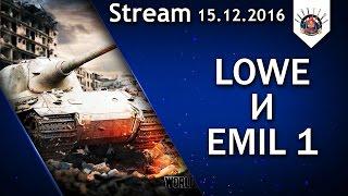 ✅ Lowe и Emil 1 / EviL_GrannY стрим