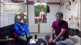 小島オススメの映画を観た感想を池田カシージャスがあーだこーだ言う回...
