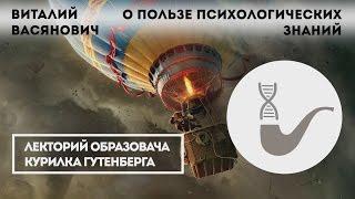 Виталий Васянович - О пользе психологических знаний