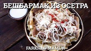БЕШБАРМАК ИЗ ОСЕТРА. Казахская кухня