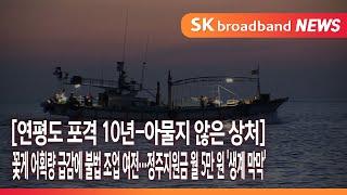 [인천] [연평도 포격 10년-아물지 않은 상처] 꽃게…