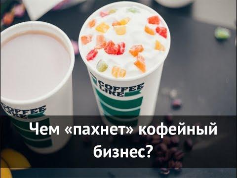 Рейтинг франшиз: Coffee Like. Отзыв на франшизу Кофе Лайк