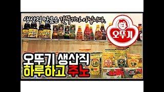 [※꿀잼주의] 오뚜기 냉동식품 생산직 하루하고 추노썰!