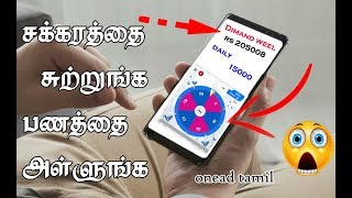 OneAD 2019  Spin Weel Earn daily 100$. | #OneAD Tamil