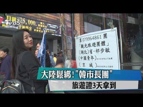 大陸鬆綁!「韓市長團」旅遊證3天拿到