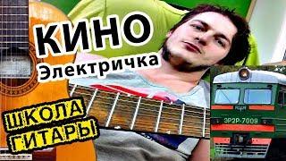 В.Цой - Электричка ПРОСТЫЕ АККОРДЫ 🎸 Школа гитары
