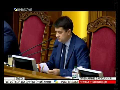 Вечірнє пленарне засідання Верховної Ради України 03.10.2019