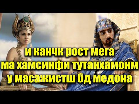 ОТВЕТИ SM SHARIPOV БА ДГОНАИ САВИК