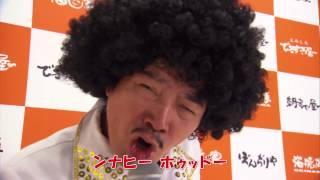 海援隊グループ2012 CM 朝まで屋〜【忘年会篇】