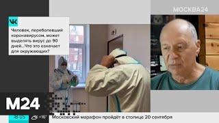 Вирусолог оценил вероятность заразиться от переболевшего COVID-19 - Москва 24