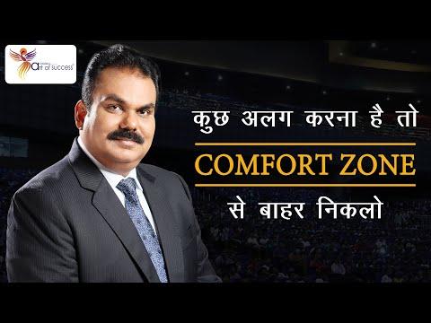 Why Can't Eagle Fly?   Success Guru AK Mishra Art Of Success - Episode 1