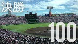 第100回高校野球【決勝】金足農業 vs 大阪桐蔭 試合前~3回裏 The Final of High School Baseball