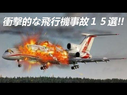 最も衝撃的な飛行機事故15選