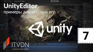 UnityEditor. Примеры для сетевых игр. Урок 7. NPC и вспомогательные возможности редактора