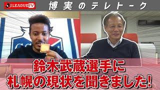 原さんの鈴木武蔵選手への愛が爆発!Jリーグをもっと好きになる情報番組「JリーグTV」2020年4月16日