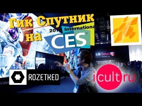CES 2013: LG UltraHD 3D и Mobile Gaming